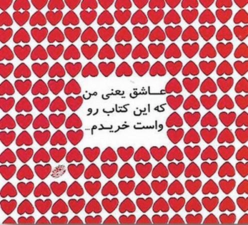 عاشق يعني من كه اين كتاب رو واست خريدم ...