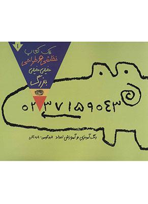 يك كتاب نقاشي و طراحي خيلي خيلي بزرگ 1 : رنگ آميزي و آموزش اعداد