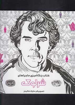 كافه نقاشي (14)شرلوك