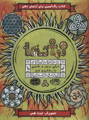 رنگ آميزي نمادها : كافه نقاشي 25