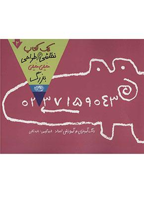 يك كتاب نقاشي و طراحي خيلي خيلي بزرگ 2 : رنگ آميزي و آموزش اعداد