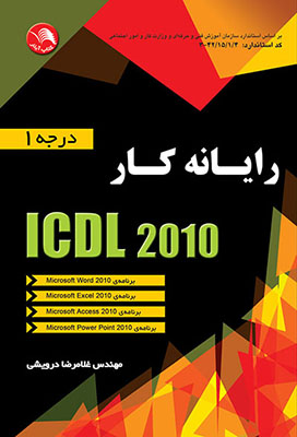 رايانه كار ICDL درجه 1 (2010)