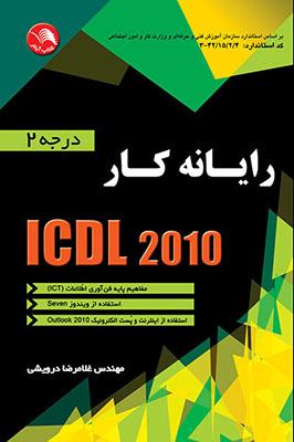 رايانه كار ICDL درجه 2 (2010) شامل: مفاهيم پايه فنآوري اطلاعات (ICT)، استفاده از ويندوز Seven، استفاده از اينترنت و پست الكترونيك (Outlook 2010)