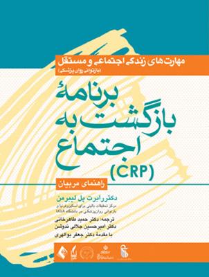 مهارتهاي زندگي اجتماعي و مستقل: برنامه بازگشت به اجتماع (CRP) (راهنماي مربيان)
