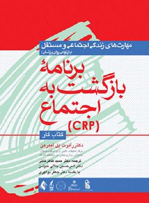 مهارتهاي زندگي اجتماعي و مستقل: برنامه بازگشت به اجتماع (CRP) (كتاب كار)