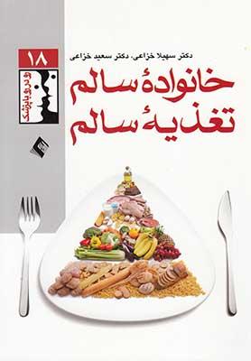 خانواده سالم تغذيه سالم