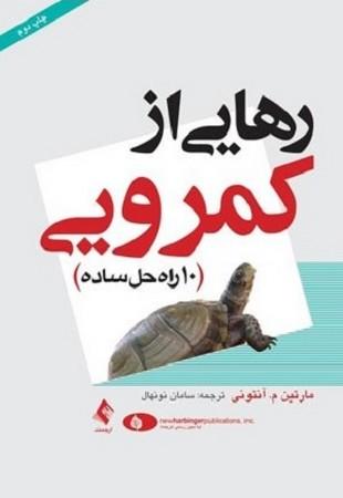رهايي از كمرويي / 10 راه حل ساده