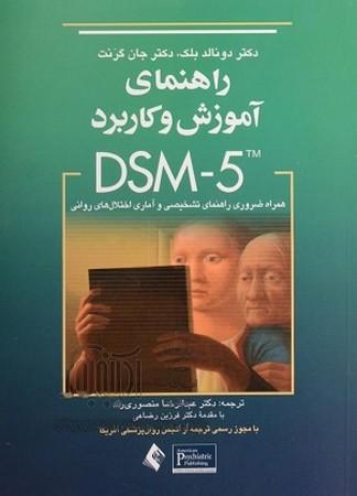 راهنماي آموزش و كاربرد DSM5