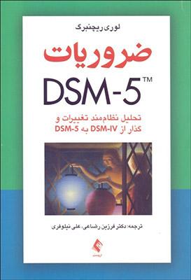 ضروريات DSM-5: تحليل نظاممند تغييرات و گذار از DSM-IV به DSM-5