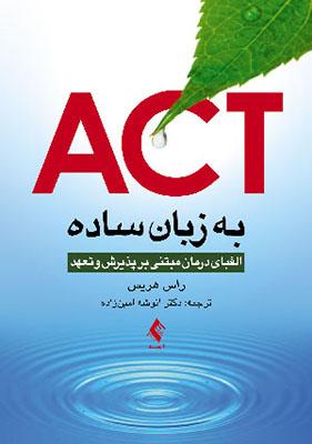 ACT به زبان ساده: الفباي درمان مبتني بر پذيرش و تعهد