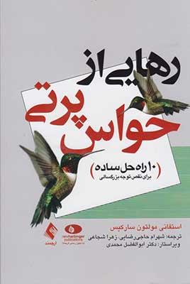رهايي از حواس پرتي / 10 راه حل ساده