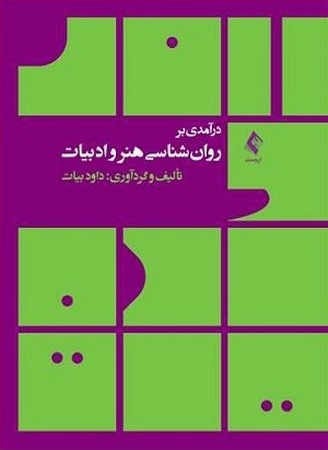 درآمدي بر روان شناسي هنر و ادبيات