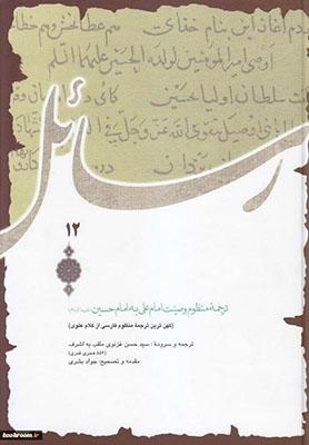 ترجمه منظوم وصيت امام علي به امام حسين (ع) (كهنترين ترجمه منظوم فارسي از كلام علوي)