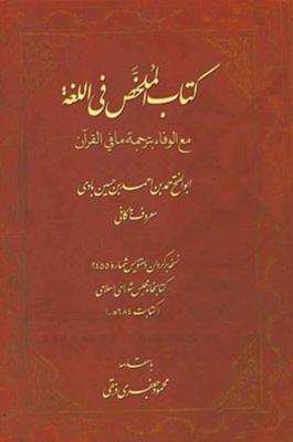 كتاب التفصيل لجمل التحصيل (شرح كتاب التحصيل لمولفه حسن بن محمد الرصاص)