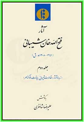 آثار فتحالله خان شيباني (1241 - 1308 ه. ق): زبدهالآثار، مقالات شيباني، بيانات، فواكه السحر