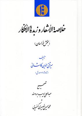 خلاصه الاشعار و زبده الافكار (بخش خراسان)