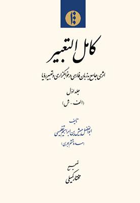 كامل التعبير: اثري جامع به زبان فارسي در خوابگزاري و تعبير رويا (الف - ش)