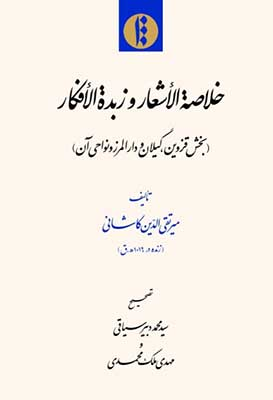 خلاصه الاشعار و زبده الافكار (بخش قزوين، گيلان و دارالمرز و نواحي آن)
