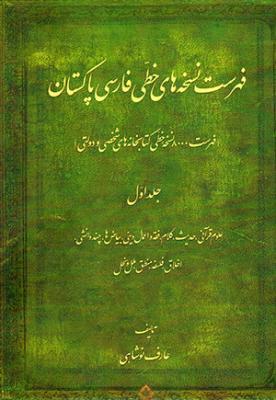 فهرست نسخه هاي خطي پاكستان