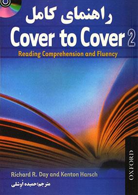 راهنماي كامل Cover to Cover 2 همرا با سي دي