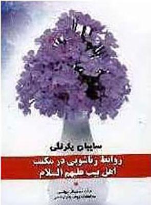 سايبان يكرنگي: روابط زناشويي در مكتب اهل بيت (ع)