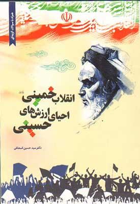 انقلاب خميني احياي ارزش هاي حسيني
