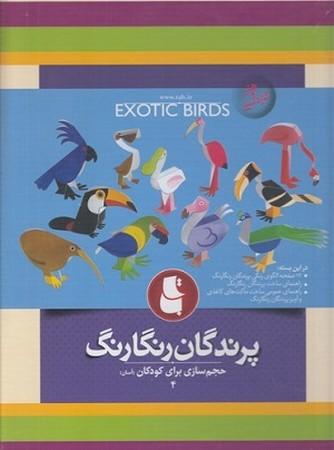 پرندگان رنگارنگ : حجم سازي براي كودكان آسان 4