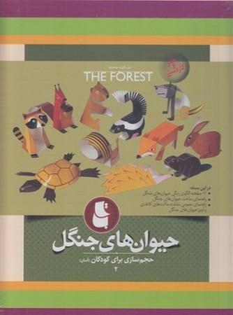 حيوان هاي جنگل : حجم سازي براي كودكان آسان 2