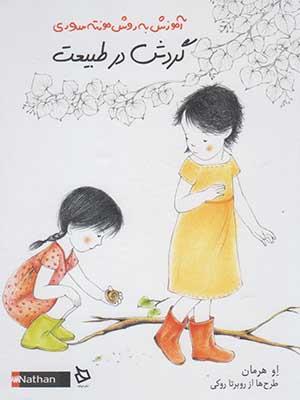 گردش در طبيعت / آموزش به روش مونته سوري