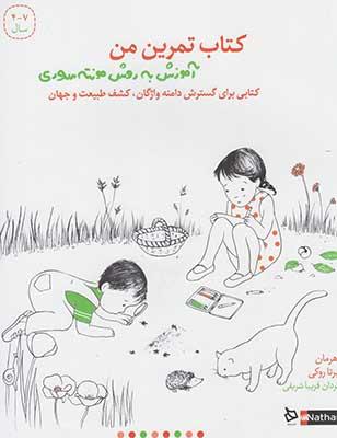 كتاب تمرين من / 7-4 سال / آموزش به روش مونته سوري