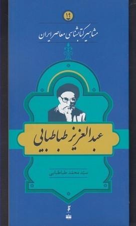 عبدالعزيز طباطبايي/مشاهير كتابشناسي معاصر ايران