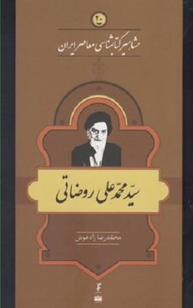 سيدمحمد علي روضاتي/مشاهير كتابشناسي معاصر ايران