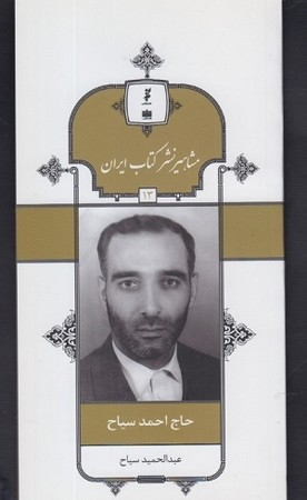 حاج احمد سياح / مشاهير نشر كتاب ايران