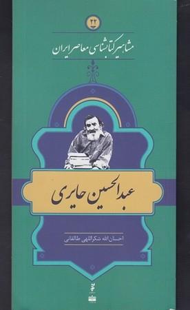 عبدالحسين حايري/مشاهير كتابشناسي معاصر ايران