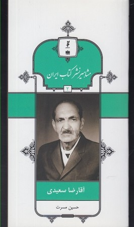 آقا رضا سعيدي/مشاهير نشر كتاب ايران