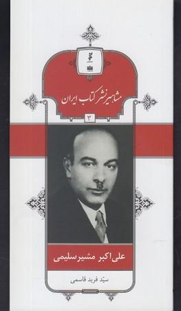 علي اكبر مشير سليمي/مشاهير نشر كتاب ايران