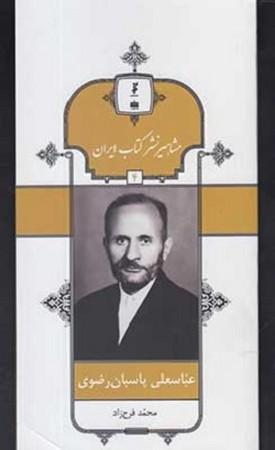 عباسعلي پاسبان رضوي/ مشاهير نشر كتاب ايران