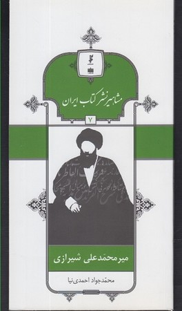 ميرمحمدعلي شيرازي/مشاهير نشر كتاب ايران