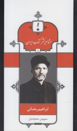 ابراهيم رمضاني / مشاهير نشر كتاب ايران