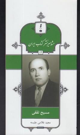 مسيح ثقفي/ مشاهير نشر كتاب ايران