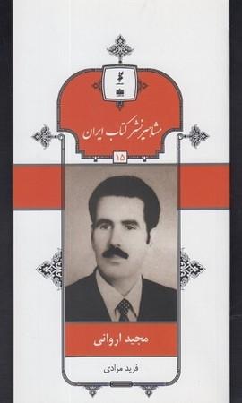 مجيد ارواني/ مشاهير نشر كتاب ايران