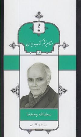 سيف الله وحيدنيا/مشاهير نشر كتاب ايران