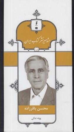 محسن باقرزاده/ مشاهير نشر كتاب ايران