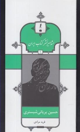 حسين برياني شبستري/مشاهير نشر كتاب ايران