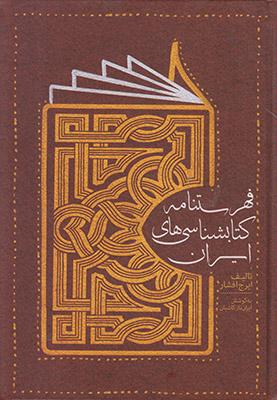 فهرستنامه كتابشناسيهاي ايران