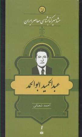 عبدالحميد ابوالحمد / مشاهير نشر كتاب ايران