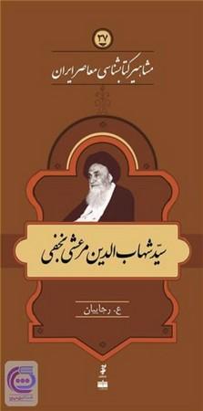 سيد شهاب الدين مرعشي نجفي / مشاهير نشر كتاب ايران