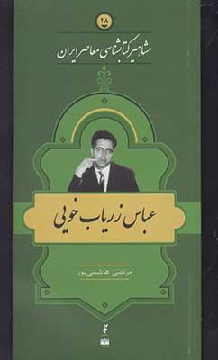 عباس زريابخويي