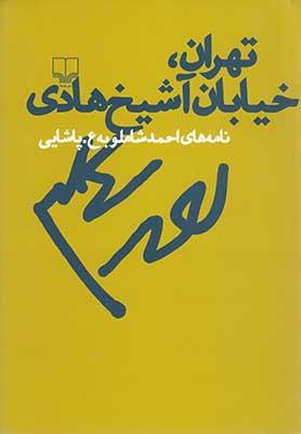 تهران خيابان آشيخ هادي