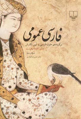 فارسي عمومي: برگزيدهي متون زبان فارسي و آيين نگارش